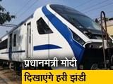 Video : 15 फरवरी से T18 ट्रेन होगी शुरू