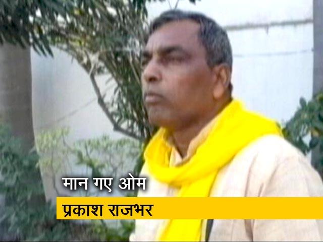 Videos : यूपी में बीजेपी के सहयोगी ओम प्रकाश राजभर की नाराजगी दूर