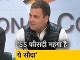 Video: राफेल को लेकर राहुल का पीएम पर हमला