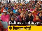 Video : जंतर-मंतर पर महंगे इलाज को लेकर विरोध प्रदर्शन