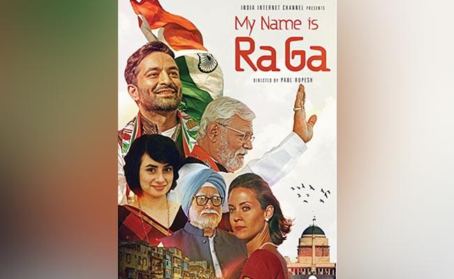 Rahul Gandhi Biopic Video: राहुल गांधी की बायोपिक का टीजर रिलीज, सोनिया, राजीव और प्रियंका आए नजर