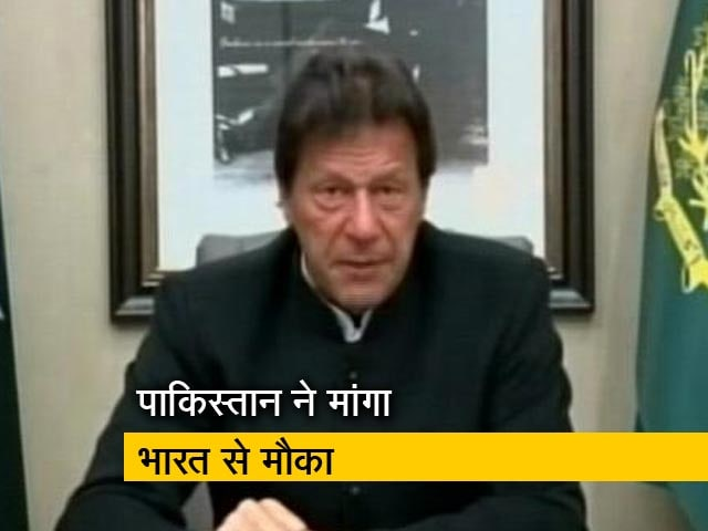 Video : पाकिस्तान के प्रधानमंत्री इमरान खान ने PM मोदी से कहा- शांति का एक मौका दें