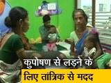 Video : कुपोषण दूर करने के लिए महाराष्ट्र सरकार ले रही है तांत्रिक की मदद
