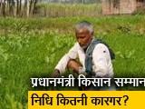 Video : ग्राउंड रिपोर्ट: पीएम किसान सम्मान निधि से पड़ेगा भार