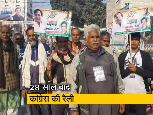 Videos : पटना में 28 साल बाद कांग्रेस की रैली, गरजेंगे राहुल गांधी