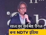 Video : NDTV और हमारी पत्रकारिता भीड़ से अलग खड़ी है : रवीश कुमार