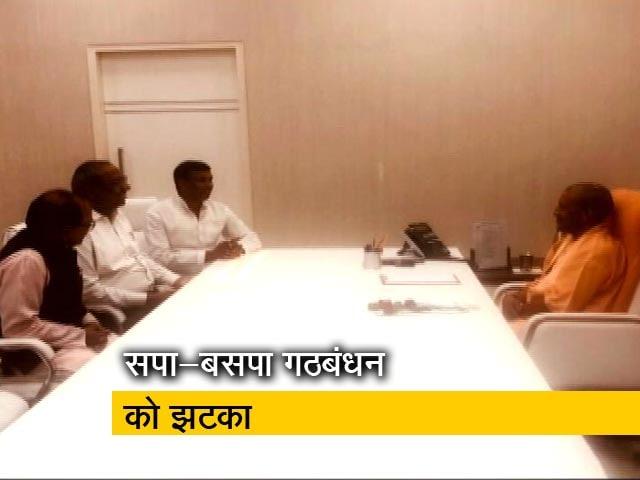 Videos : यूपी में महागठबंधन को लगा झटका, अलग हुई निषाद पार्टी