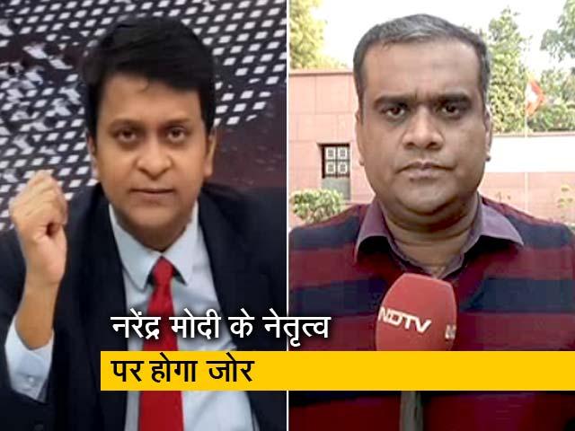 Videos : सिंपल समाचार: चुनावों में क्या होगी एनडीए की रणनीति?