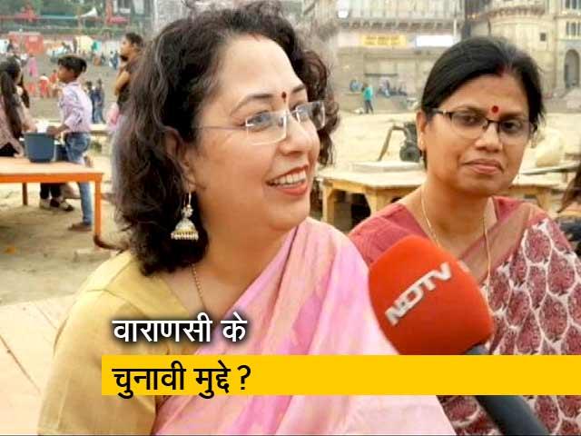 Videos : पीएम मोदी के संसदीय क्षेत्र वाराणसी में क्या चुनावी मुद्दे हैं?