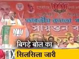 Video : प. बंगाल के बीजेपी नेता की धमकी, 'दिक़्क़त की तो गोली मरवा दूंगा'