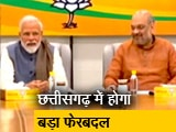 Video : BJP की पहली लिस्ट कब?