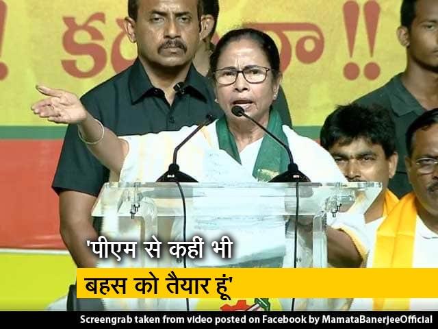 Videos : ममता बनर्जी ने पीएम मोदी को दी बहस की चुनौती