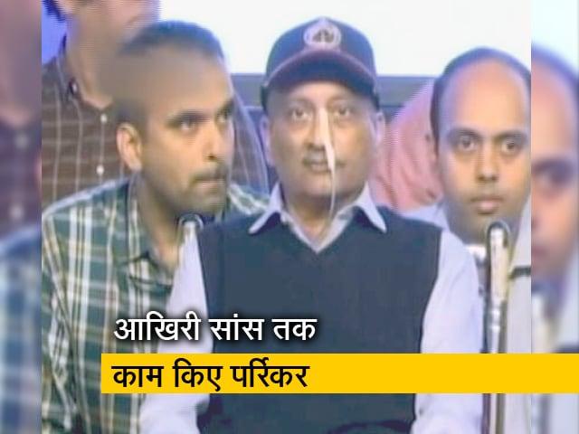 Video : आखिरी सांस तक काम करते रहे गोवा के सीएम मनोहर पर्रिकर