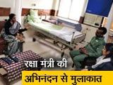 Videos : विंग कमांडर अभिनंदन से मिलीं रक्षा मंत्री निर्मला सीतारमण