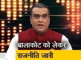 Video: चुनाव इंडिया का: सामने आई शौर्य की तस्वीरें