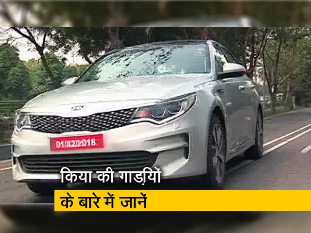 Videos : Kia की गाड़िया जल्द होने वाली हैं लॉन्च