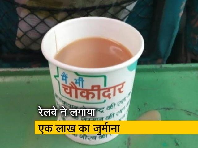 Video : 'मैं भी चौकीदार' वाले कप का विवाद, सोशल मीडिया पर खबर वायरल