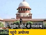 Videos : अयोध्या का केस सुलझाने के लिए  सुप्रीम कोर्ट से नियुक्त तीनों मध्यस्थ पहुंचे अयोध्या