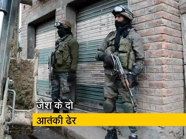 Videos : जम्मू-कश्मीरः शोपिया में जैश के दो आतंकी ढेर