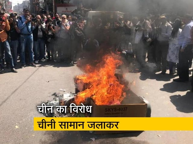 Videos : चीनी सामानों की होली जलाना कहां की समझदारी?