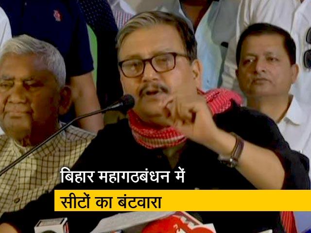 Videos : बिहार महागठबंधन में सीटों का बंटवारा, राजद 20 कांग्रेस 9 सीटों पर लड़ेगी चुनाव