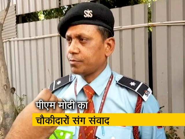 Video : पीएम मोदी के संवाद पर चौकीदारों ने जताई खुशी