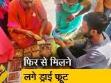 Video : लखनऊ : काम पर लौटे कश्मीरी दुकानदार