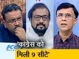 Video : चुनाव इंडिया का: बिहार महागठबंधन में सीटों का बंटवारा