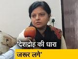Video : अपनी चूक सुधारे यूपी पुलिस: रजनी सिंह