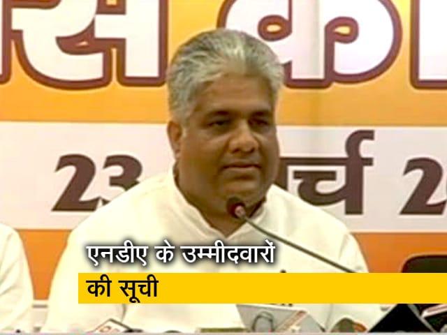 Video : बिहार : एनडीए ने किया लोकसभा सीटों के उम्मीदवारों का एलान