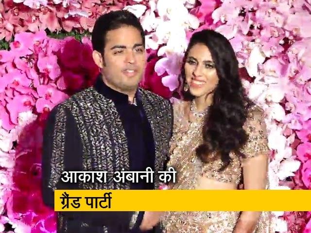 Videos : शादी के बाद आकाश अंबानी और श्लोका मेहता की ग्रैंड पार्टी