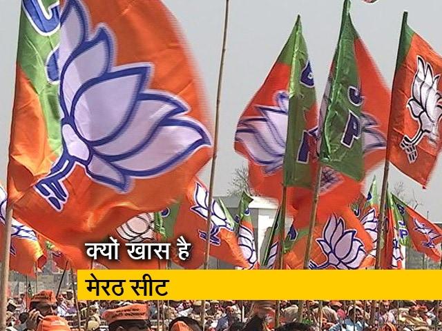 Videos : इन चुनावों में क्यों महत्वपूर्ण है मेरठ लोकसभा सीट?