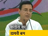Videos : कांग्रेस का बीजेपी पर बड़ा हमला