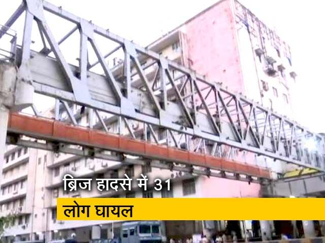 Video : मुंबई में CST बिज हादसे में 31 घायल और छह की मौत