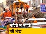 Videos : महाशिवरात्रि पर बम-बम भोले