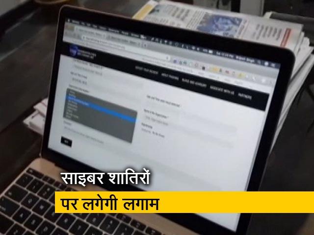 Videos : महाराष्ट्र में हुई एंटी फिशिंग यूनिट की शुरुआत