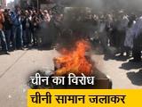 Video : चीनी सामानों की होली जलाना कहां की समझदारी?