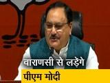 Video : BJP ने जारी की पहली लिस्ट, 184 उम्मीदवारों का किया ऐलान
