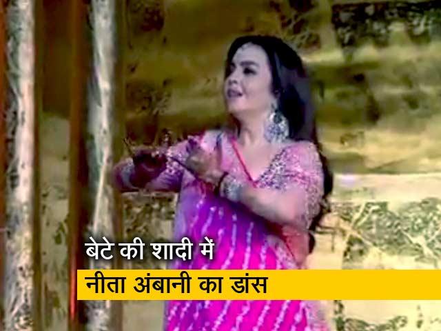 Videos : आकाश अंबानी और श्लोका मेहता की शादी पार्टी में नीता अंबानी ने किया डांस
