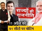 Video : लोकसभा चुनाव 2019 : पहले दौर में कई सीटों पर होगी कांटे की टक्कर