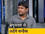 Video : बिहार : बेगूसराय से कन्हैया कुमार लड़ेंगे चुनाव, दिलचस्प होगा मुकाबला