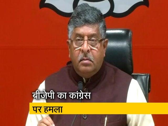 Videos : कांग्रेस के नेता पाकिस्तान की भाषा बोल रहे हैं- BJP