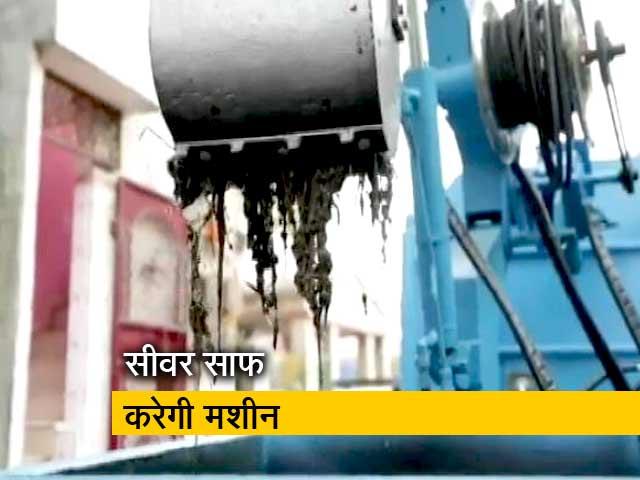 Videos : सीवर सफ़ाई के काम में क्रांति