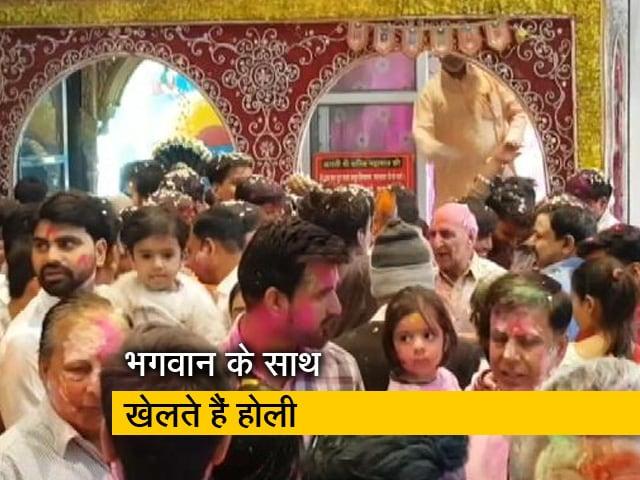 Videos : दिल्ली : मंदिरों में 'भगवान' के साथ होली खेलने पहुंचे लोग