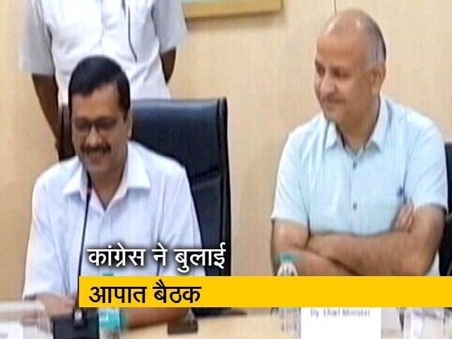 Videos : दिल्ली में AAP और कांग्रेस के बीच गठबंधन की सुगबुगाहट तेज
