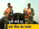 Video : भारत-बांग्लादेश सीमा पर मजबूत निगरानी