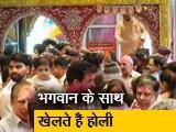 Video : दिल्ली : मंदिरों में 'भगवान' के साथ होली खेलने पहुंचे लोग