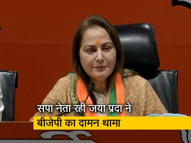 Videos : समाजवादी पार्टी की नेता रहीं जया प्रदा ने बीजेपी का दामन थामा