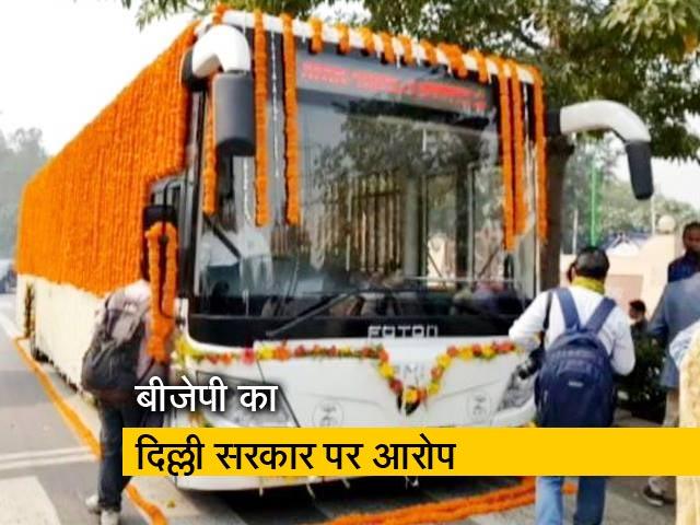 Video : इलेक्ट्रिक बस प्रोजेक्ट में घोटाला?