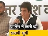 Video : लोकसभा चुनाव 2019 : कांग्रेस की सातवीं सूची में राज बब्बर की बदली सीट